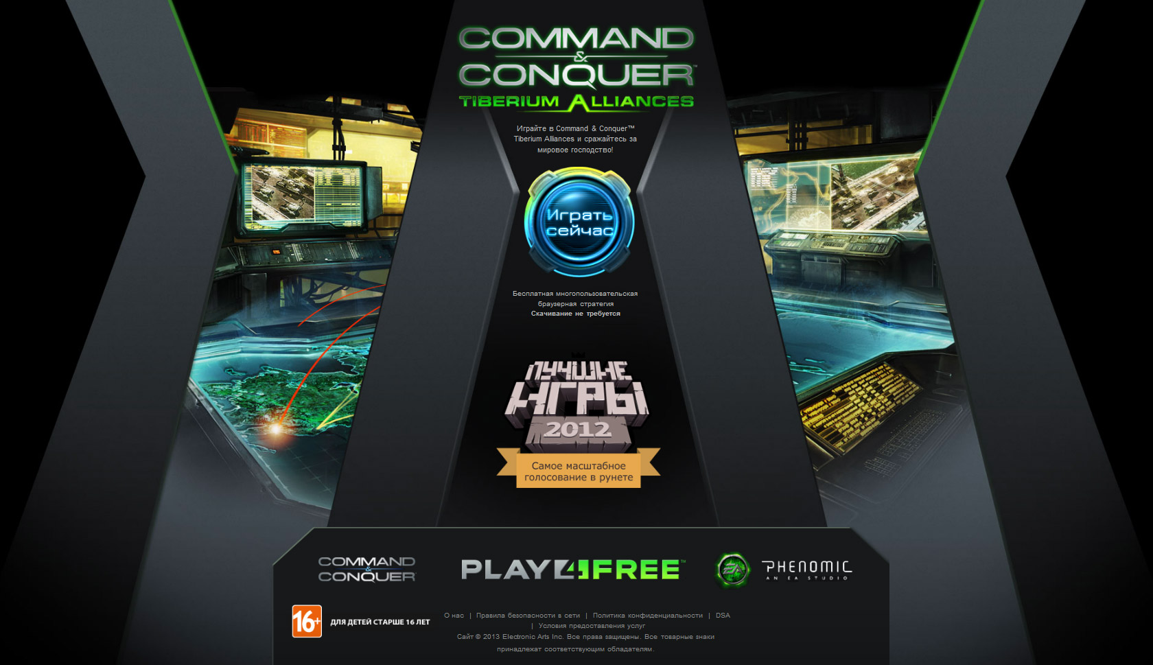 WorldfunGames_Command-Conquer-Tiberium-Alliances-2