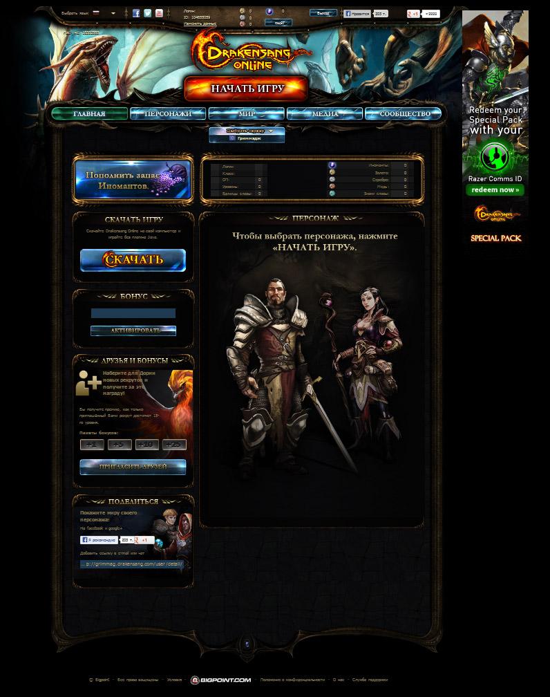 WorldfunGames_Drakensang Online 1