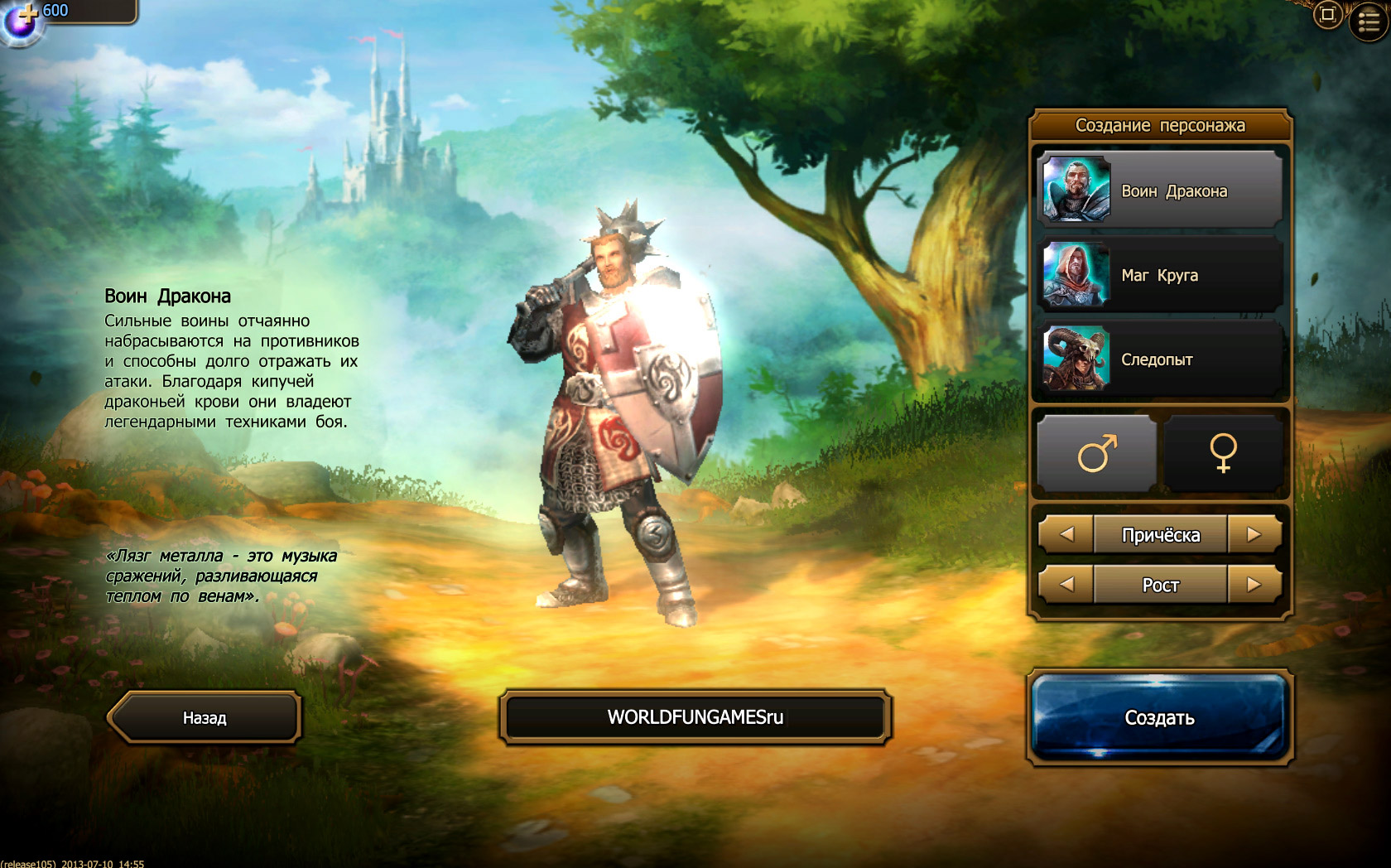 WorldfunGames_Drakensang Online 4