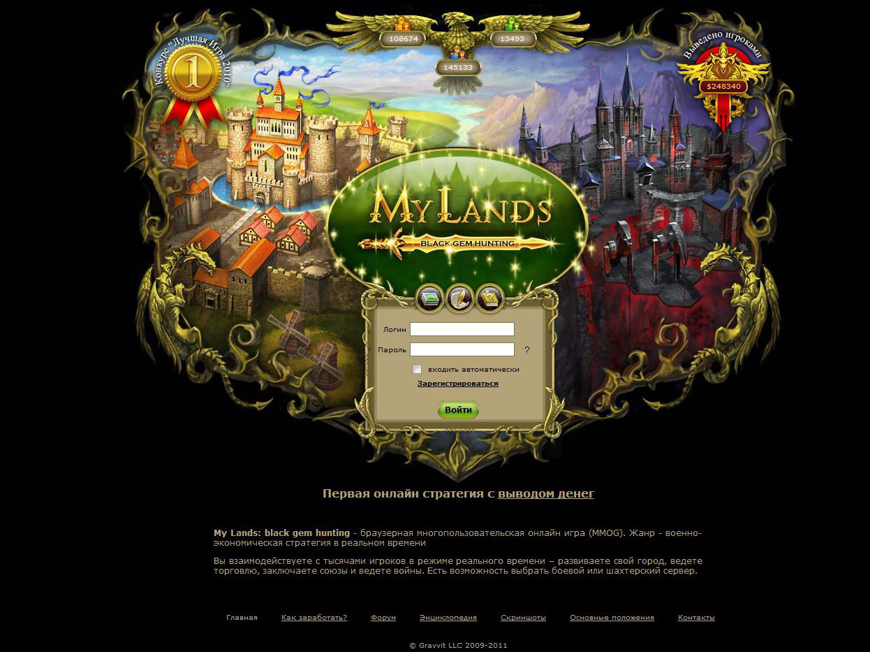 worldfungamesru_MyLands1