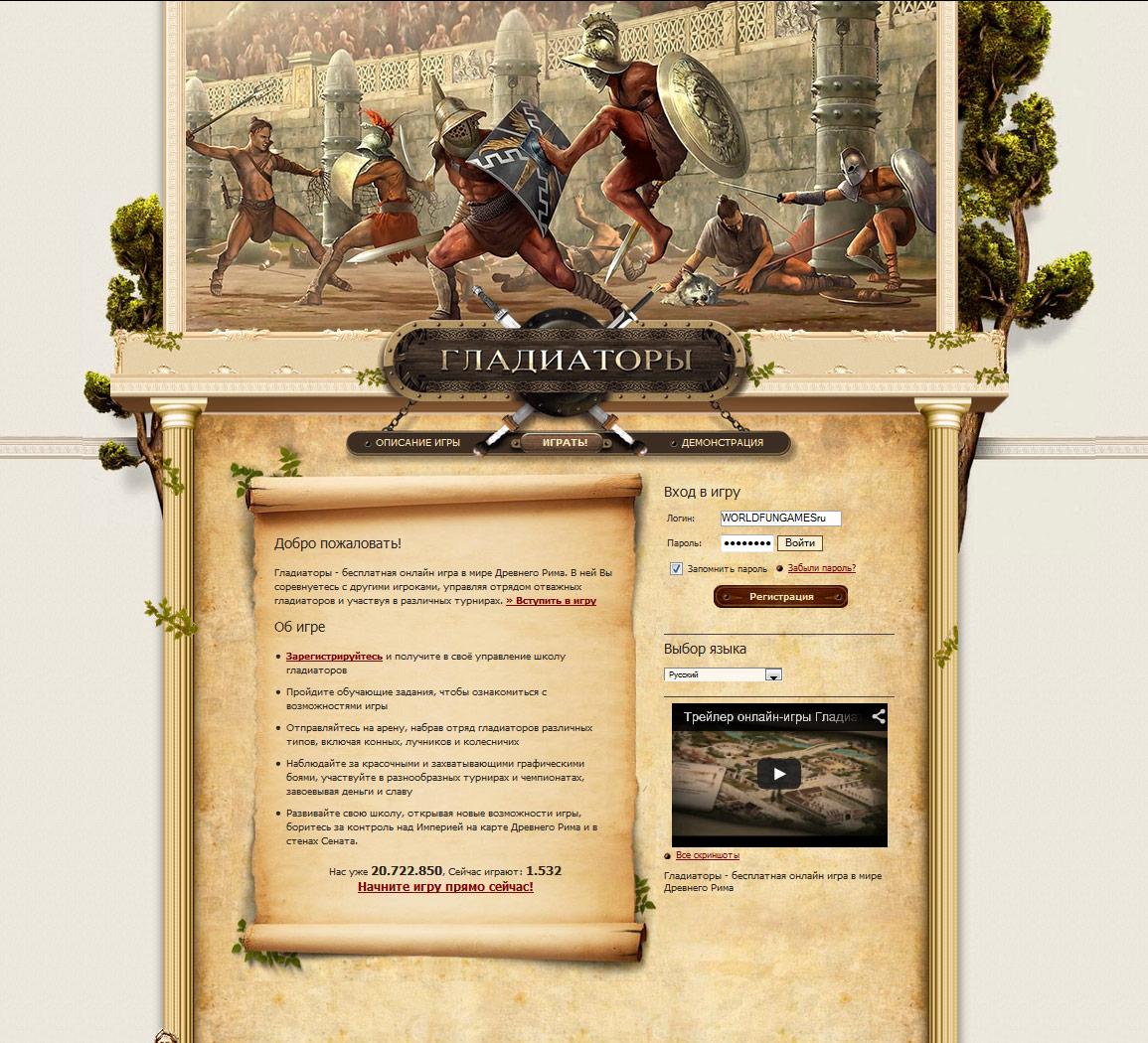 worldfungamesru_gladiatory1