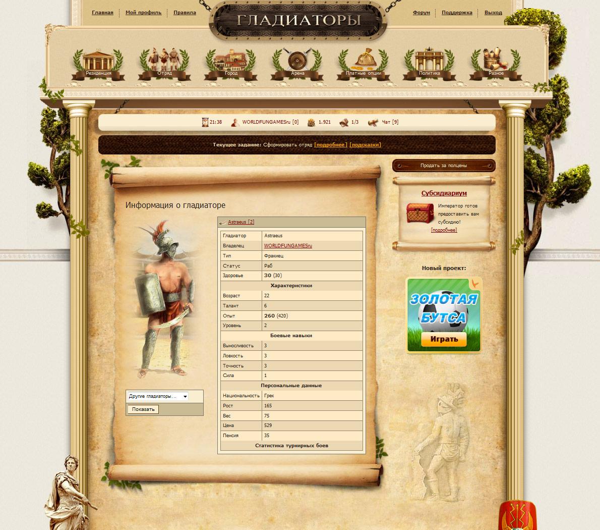 worldfungamesru_gladiatory4