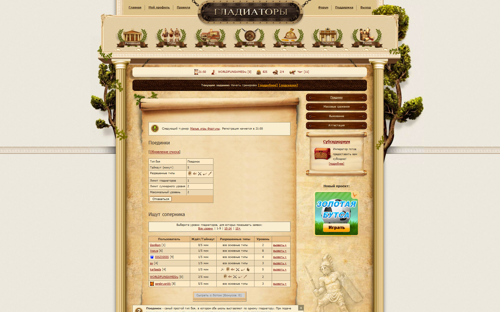 worldfungamesru_gladiatory5