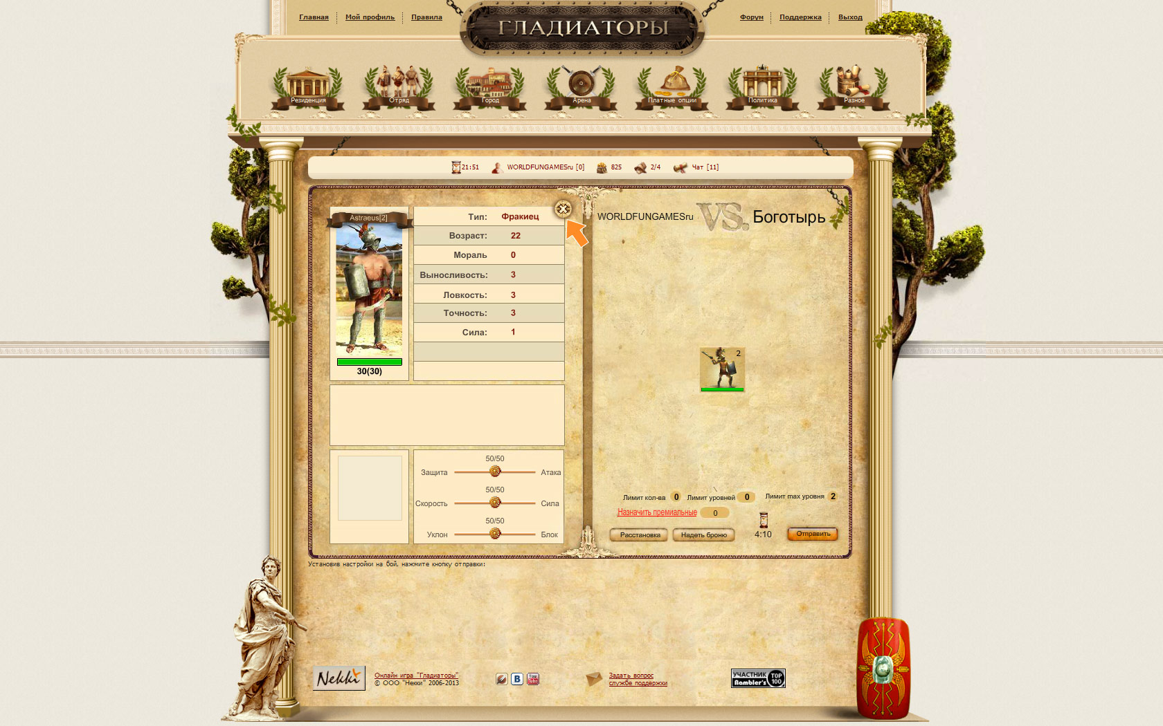 worldfungamesru_gladiatory6