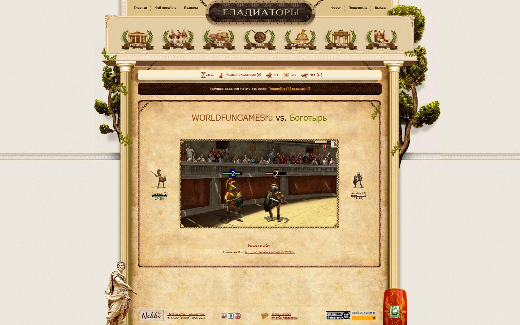 worldfungamesru_gladiatory7