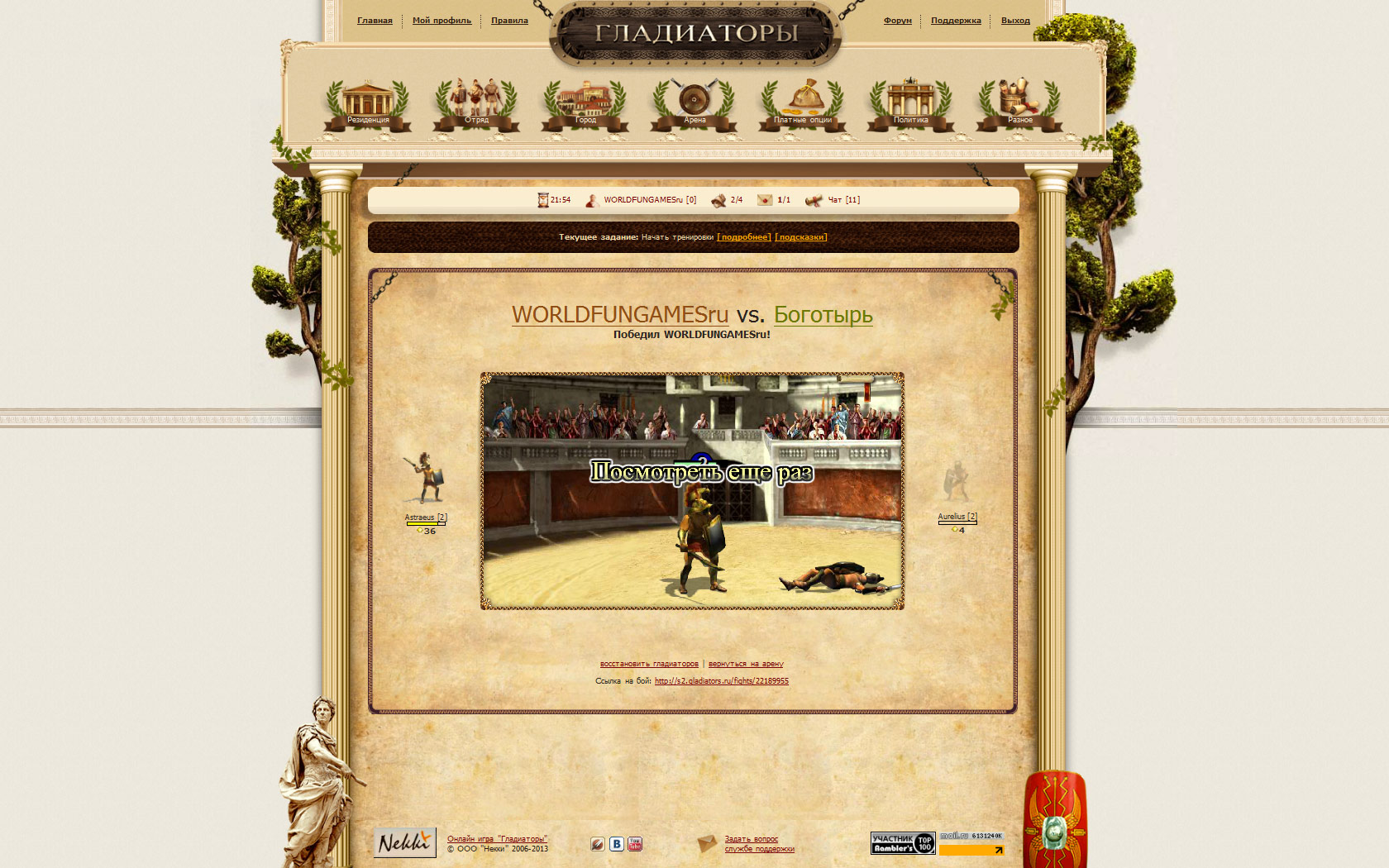 worldfungamesru_gladiatory8