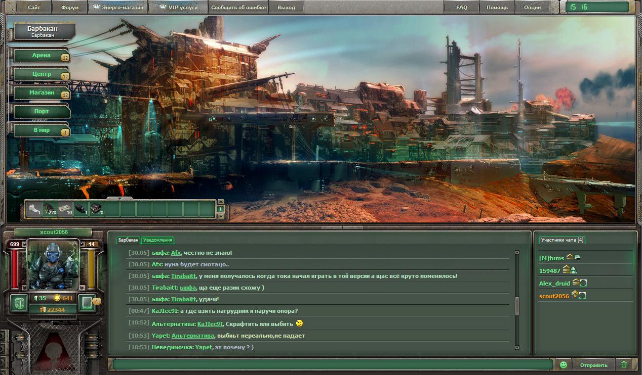 worldfungames.ru - Играть в бесплатный браузерный симулятор Apocalypse 2056