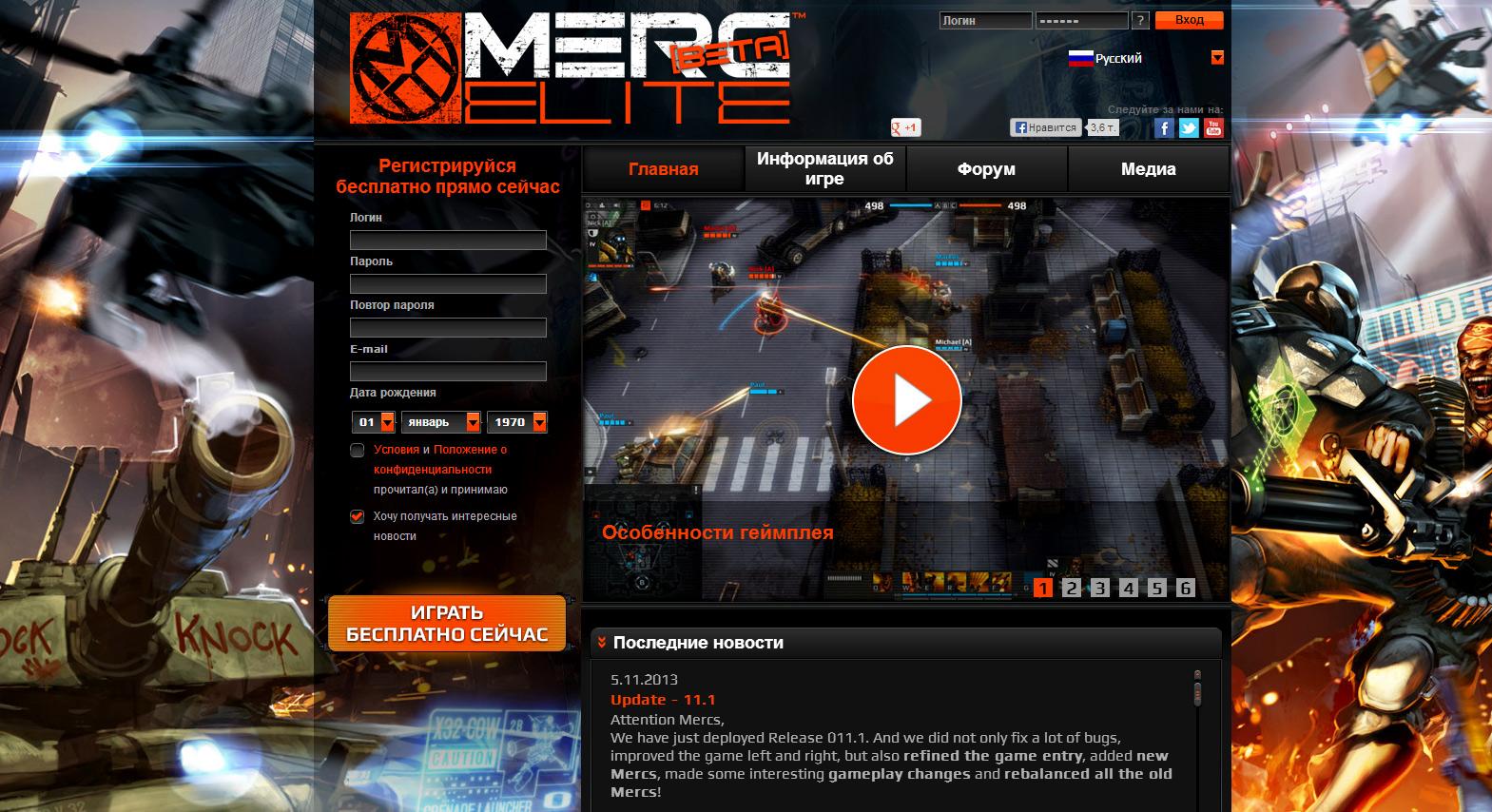 worldfungames.ru_Merc-Elite_01