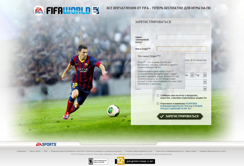 Бесплатно играть в FIFA World