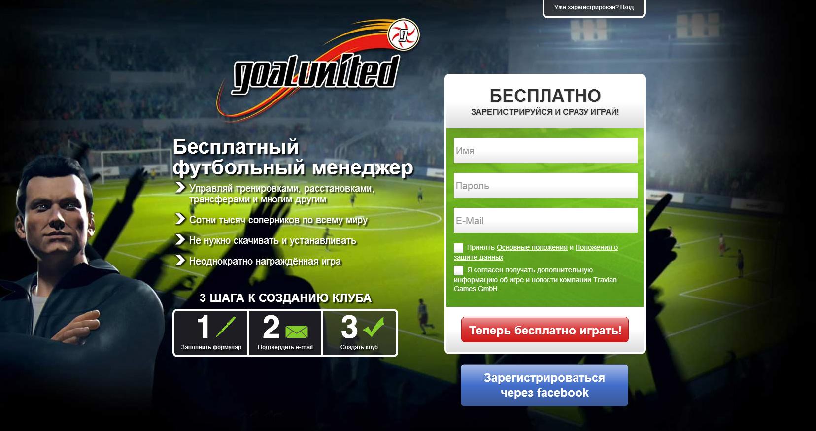 Браузерный онлайн симулятор - Goal United